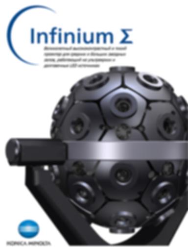 Высококонтрастный проектор для планетариев Konica Minolta Infinium Sigma