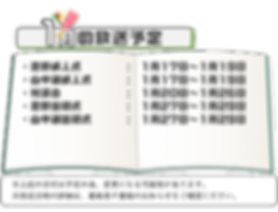 1月の放送予定.png
