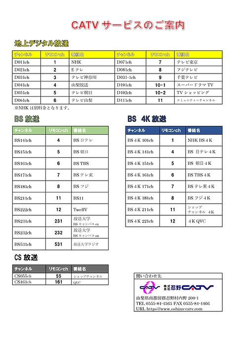 番組表2-1.png