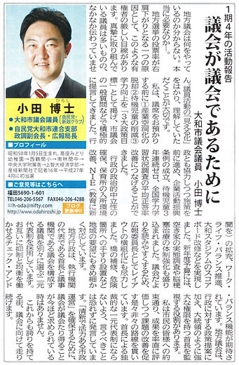 タウンニュース広告(H31・0315 号).jpg