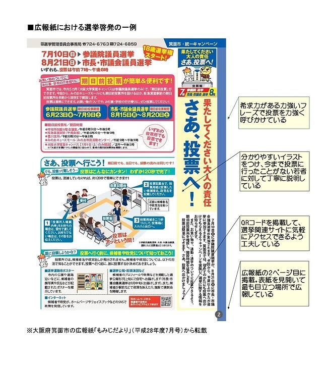 6月議会の配布資料(裏).jpg