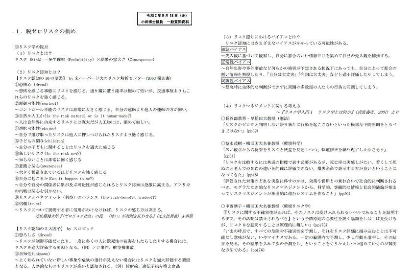 令和2年9月議会資料.jpg