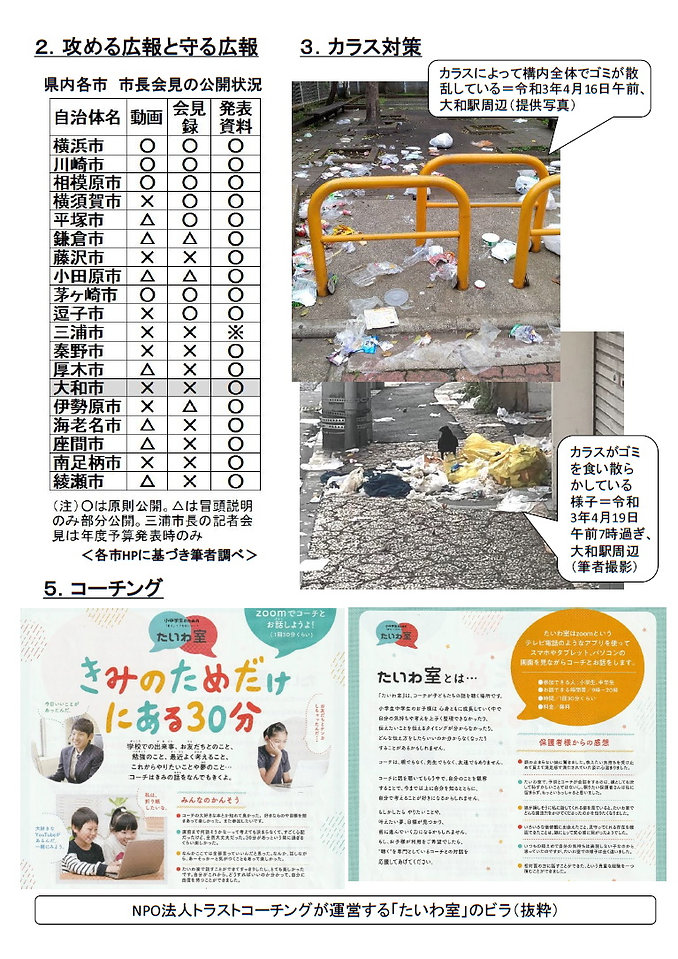 6月議会提出資料(裏).jpg