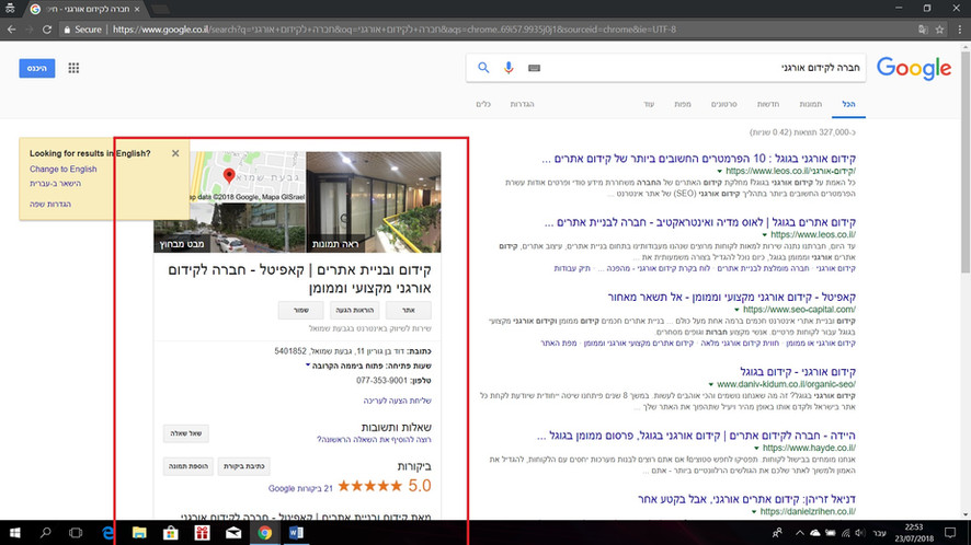 קצת יותר מקידום אורגני - ליווי וייעוץ עסקי לעסקים בישראל