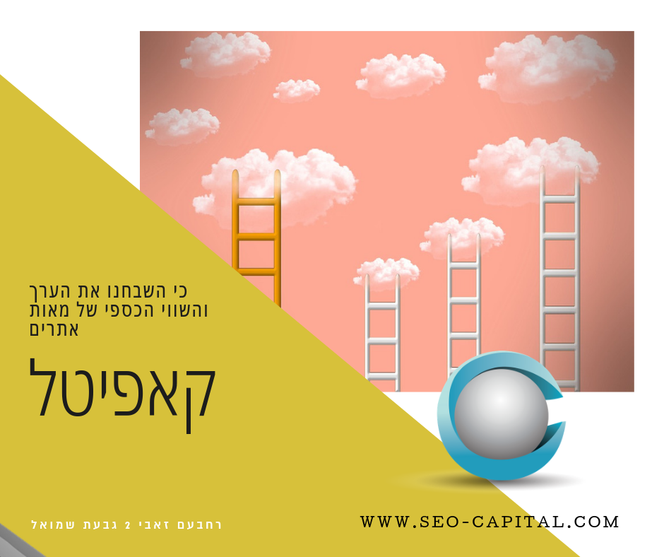 קאפיטל חברה לקידום אורגני