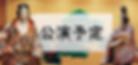 公演予定バナーリンク.png