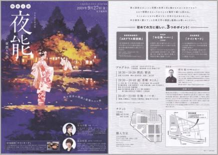<2019.9.27公演>特別公演 夜能 夜語りの会