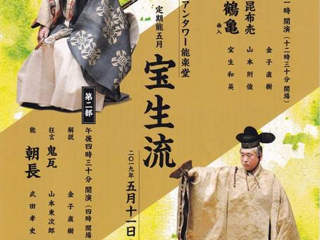 <2019.5.11公演>定期能5月宝生流