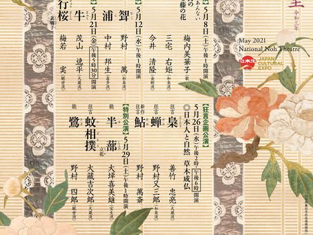 <2021.5.29公演>国立能楽堂 特別公演