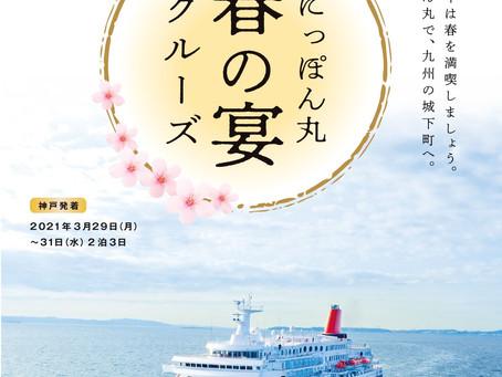 <3月29日~3月31日>   にっぽん丸 春の宴クルーズ公演      神戸発着