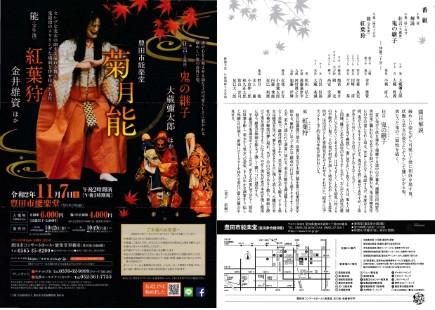 <2020.11.7公演>菊月能