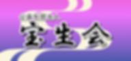 宝生流バナー.png