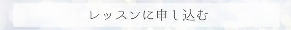 レッスン申込.png
