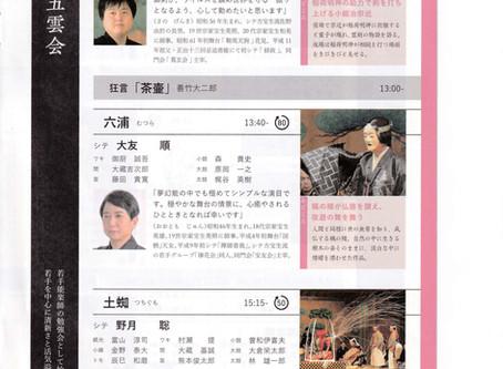 <12月19日公演予定>宝生会五雲会
