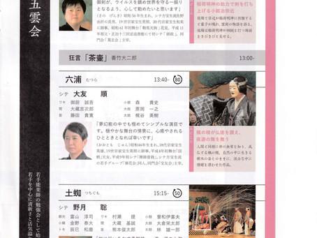 <2020.12.19公演>宝生会五雲会