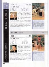 top_10宝生会月並能.jpg