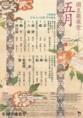 国立能楽堂.jpg