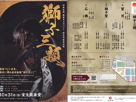 <10月31日>獅子三題