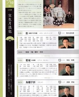 <1月10日公演予定>月波能