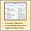 Thumbnail: R064 Editable Scheme of Learning Document