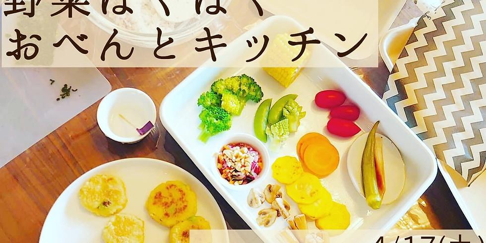 """春の野菜ぱくぱく""""おべんと""""キッチン"""