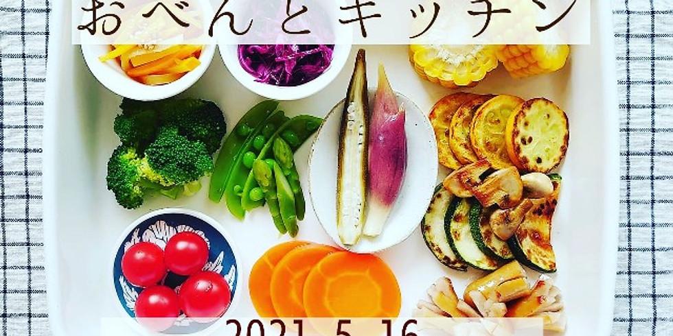 """野菜ぱくぱく""""おべんと""""キッチン"""
