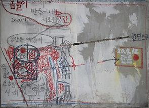 서용선, 몸짓, 65x92.3x12cm, Acrylic, oil bar