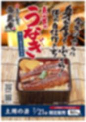 2007魚匠庵うなぎチラシ.jpg