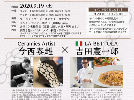 『ART to EAT』9月19日(土)開催決定