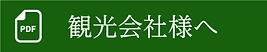 観光会社様へ緑.png