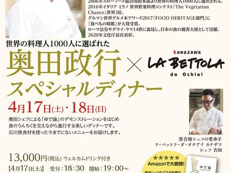 """""""世界の料理人1000人に選ばれた""""奥田政行シェフとのスペシャルディナー"""