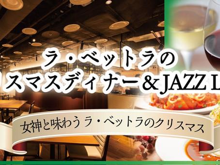 ラ・ベットラ クリスマスディナー& JAZZ LIVE