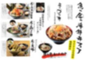 2005匠の海鮮丼フェア.jpg