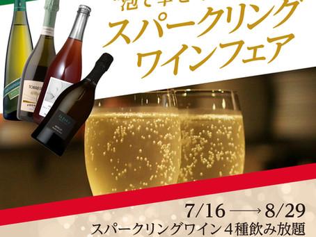 7月16日(金)〜8月29日(日)スパークリングワインフェア <4種飲み放題>