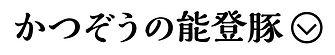 かつぞうの能登豚.jpg