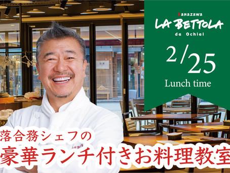 2月25日(木)落合シェフお料理教室開催!