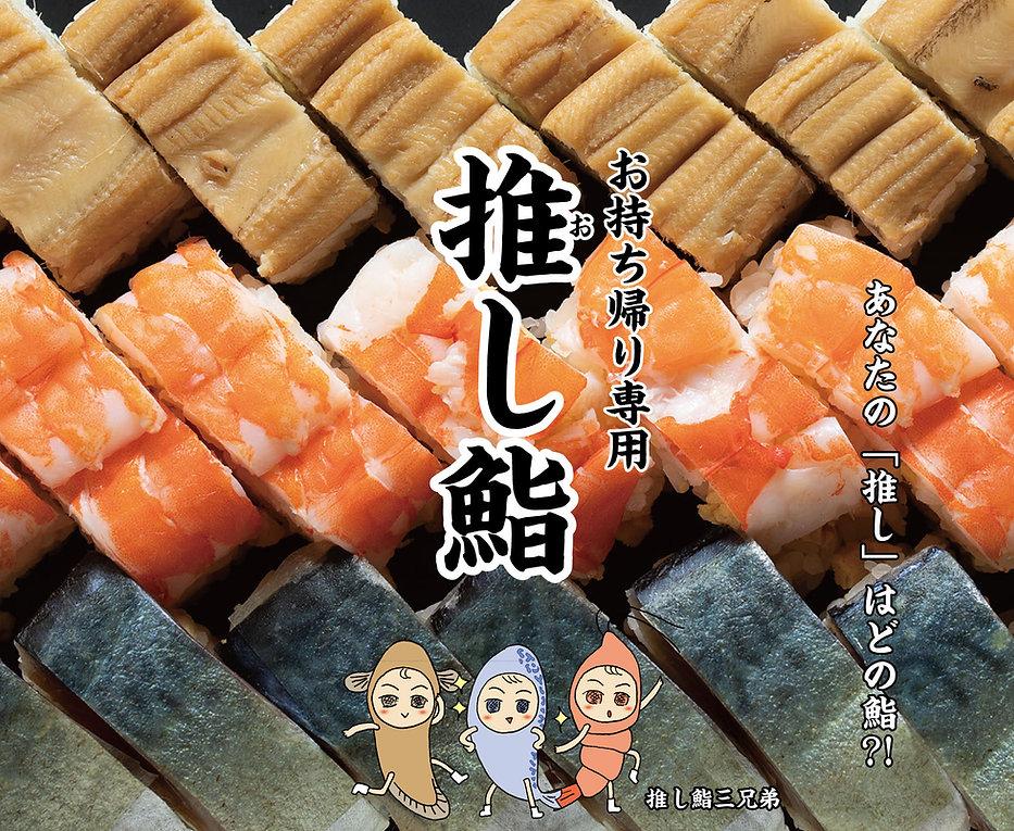 2004押し寿司3兄弟2.jpg