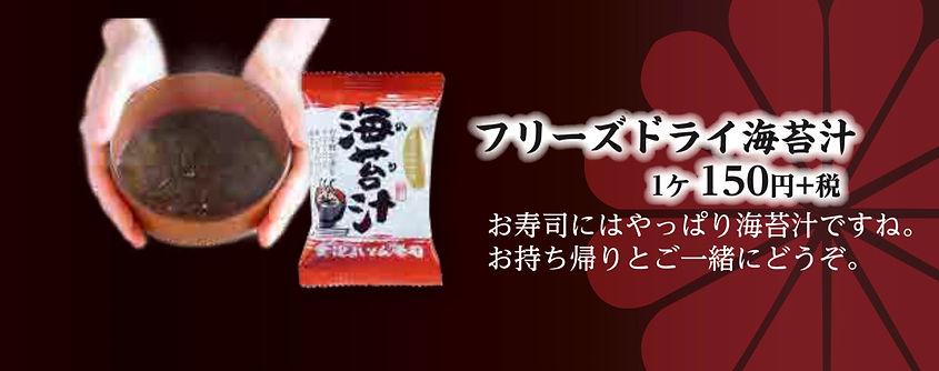 海苔汁.jpg