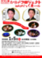 お囃子表 (1).jpg