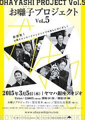 おはぷろVol5表.jpg