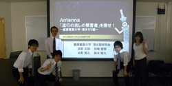 神戸大学とのインゼミ