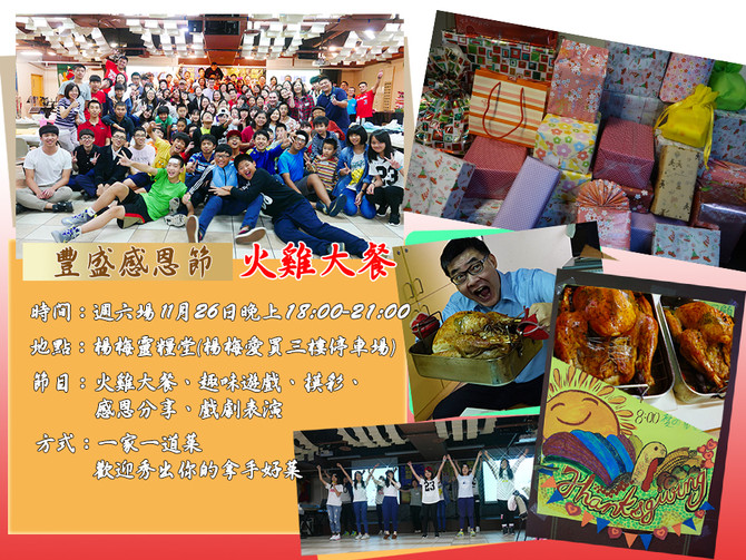 2016.11.26 豐盛感恩火雞大餐
