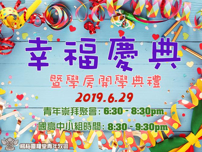 2019/6/29青崇