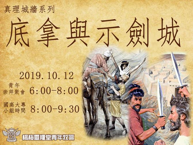 2019/10/12青崇