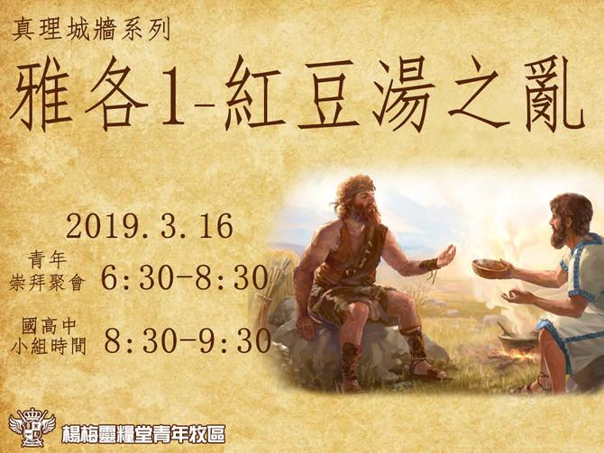 2019/3/16青崇