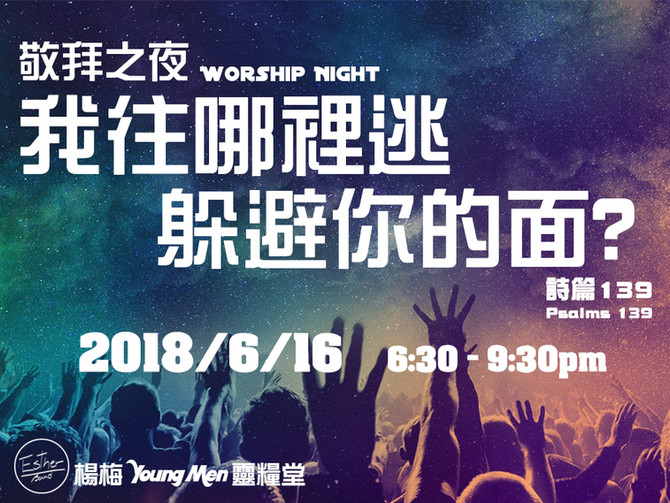 2018/6/16 青崇
