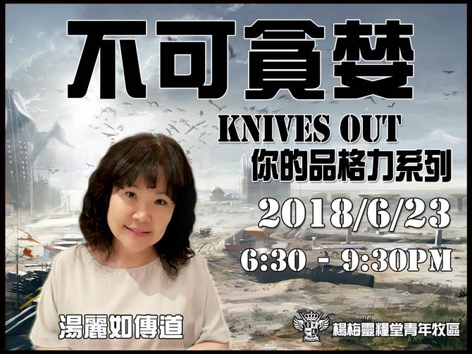 2018/6/23青崇