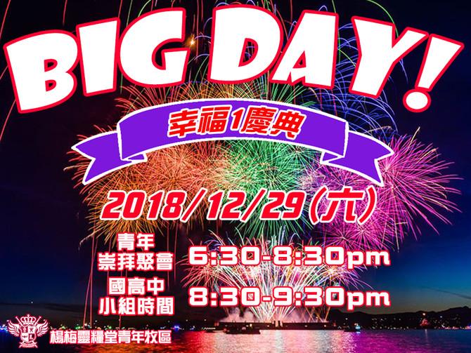 2018/12/29青崇