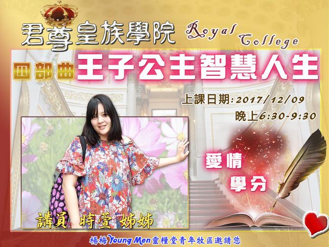 2017/12/09 青崇