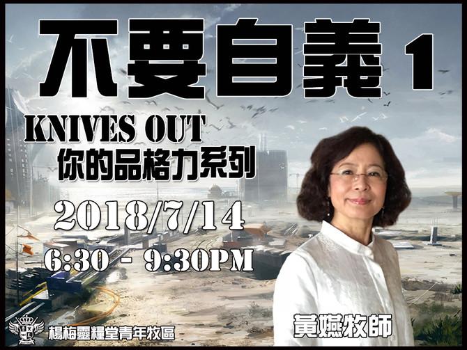 2018/7/14青崇